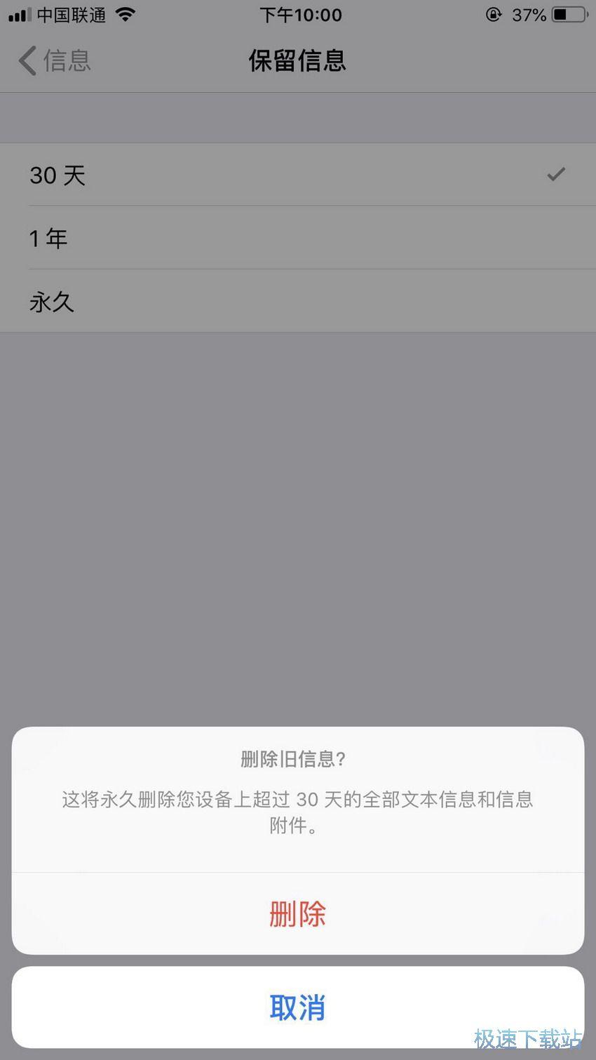 iPhone手机如何批量删除垃圾骚扰短信? 缩略图