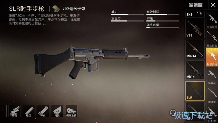 图:SLR射手步枪