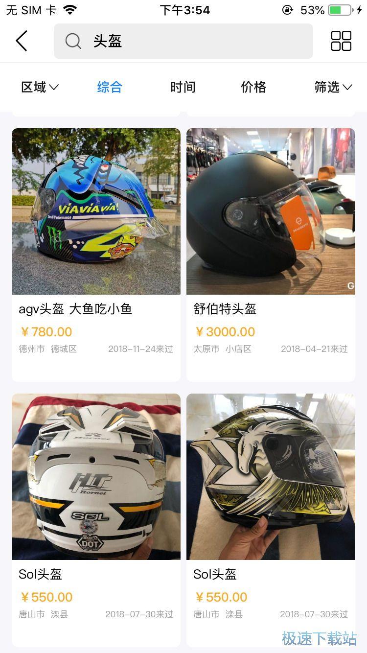 图:购买出售骑行装备