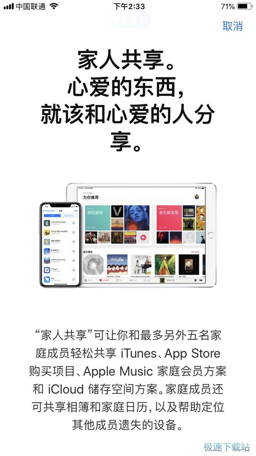 图:App共享