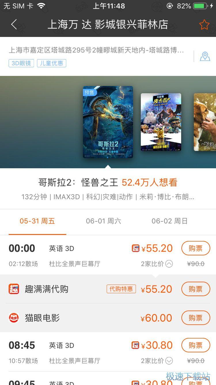 图:购买电影票