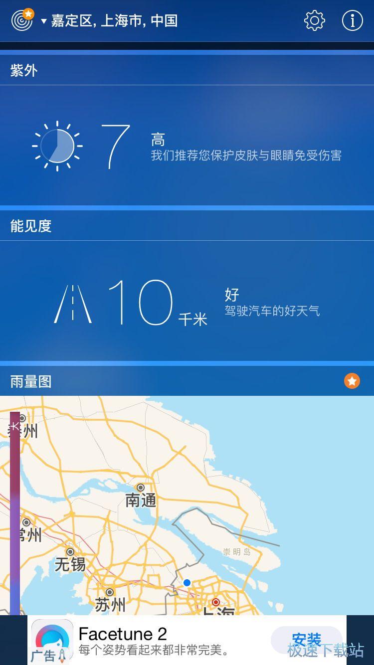 图:查看未来天气情况