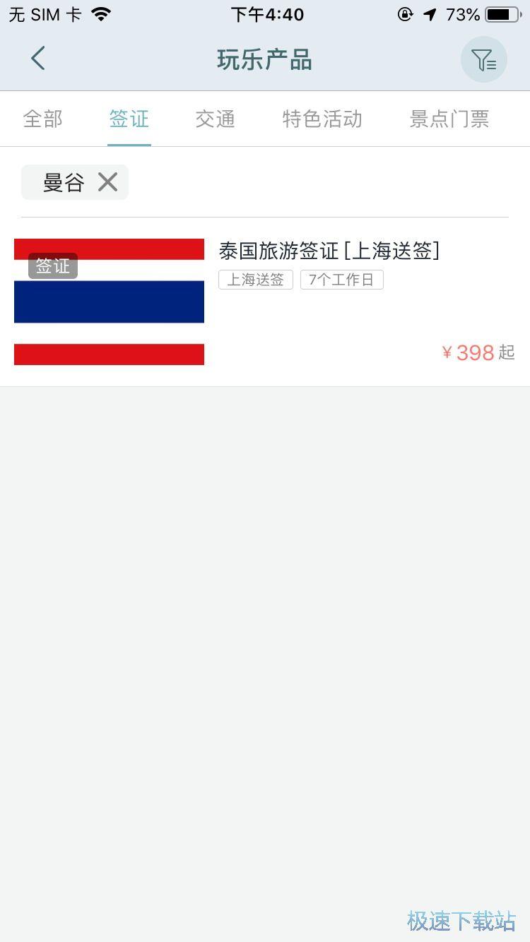 图:办理泰国旅游签证
