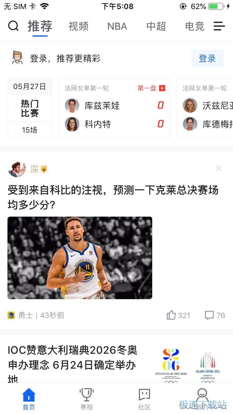 图:NBA总决赛直播