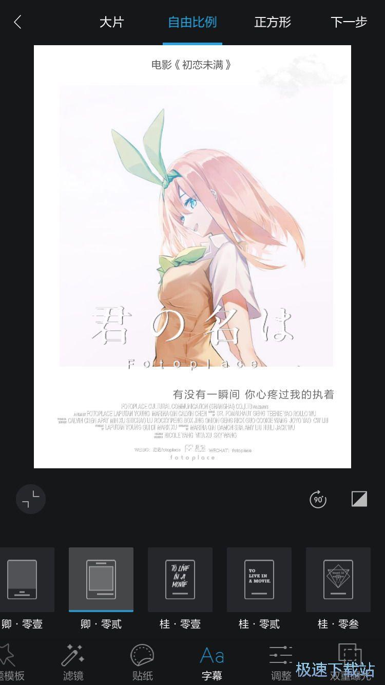 图:制作电影海报