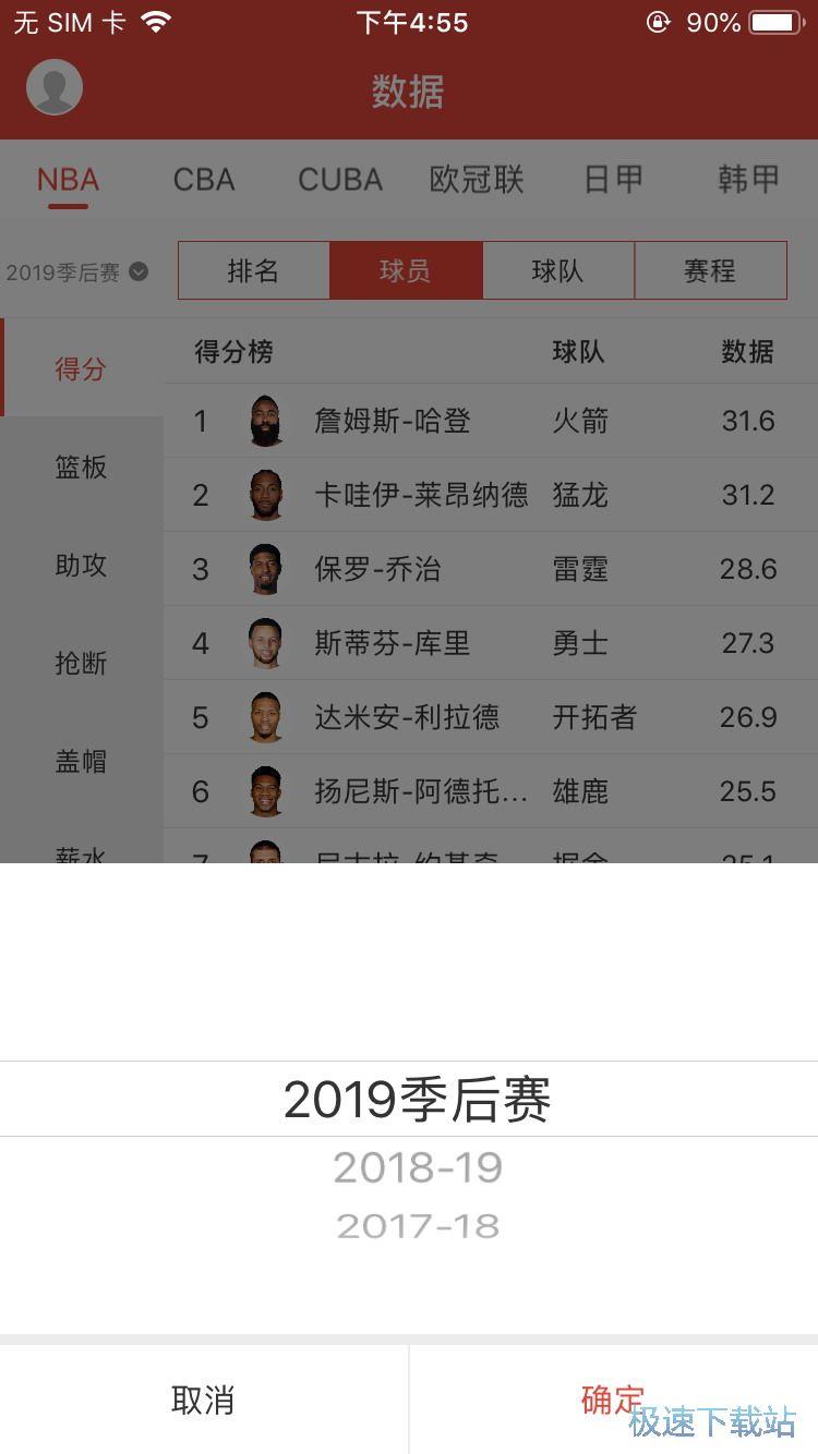 图:NBA季后赛数据