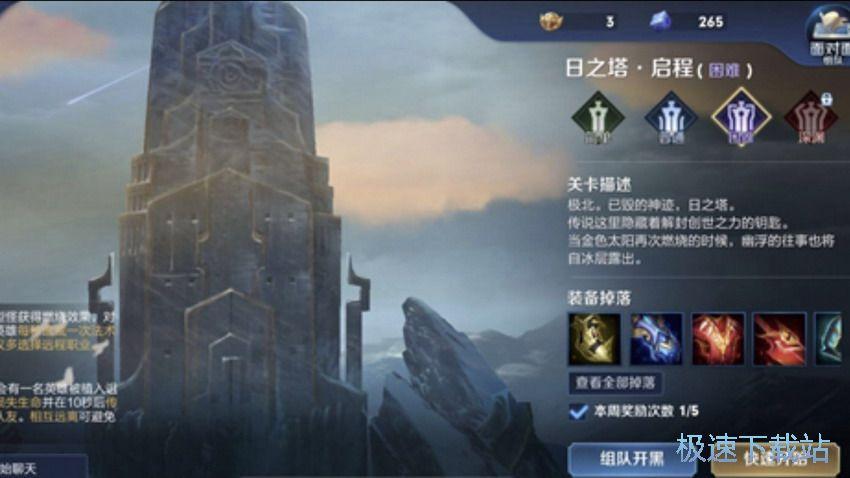 图:困难级日之塔攻略