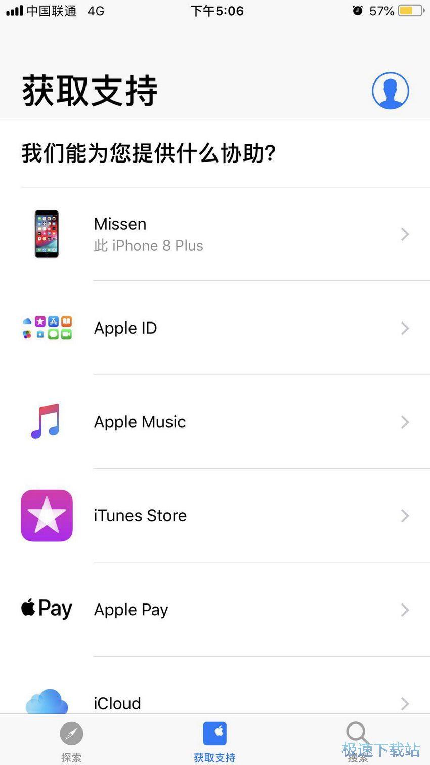 iPhone需要维修如何预约苹果官方售后服务? 缩略图
