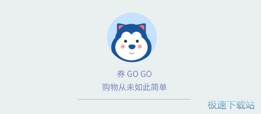 驱动人生旗下购物领券软件券GOGO上线啦! 缩略图