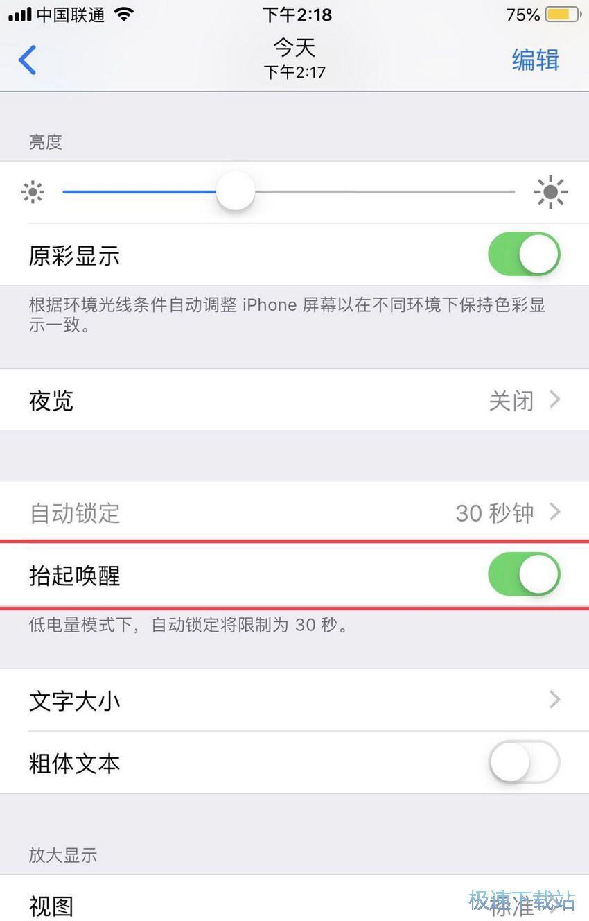 苹果手机快速唤醒屏幕的两个小技巧 缩略图