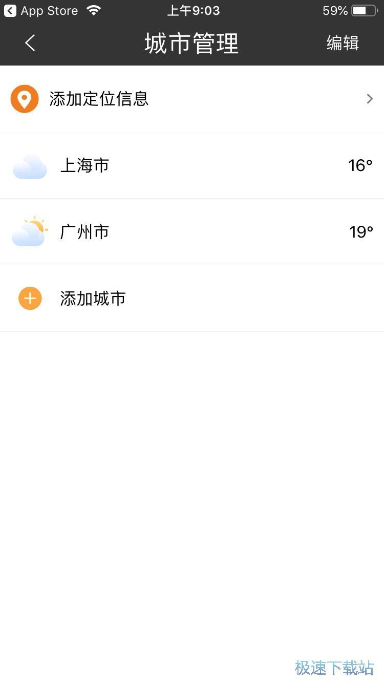 图:天气预报提醒