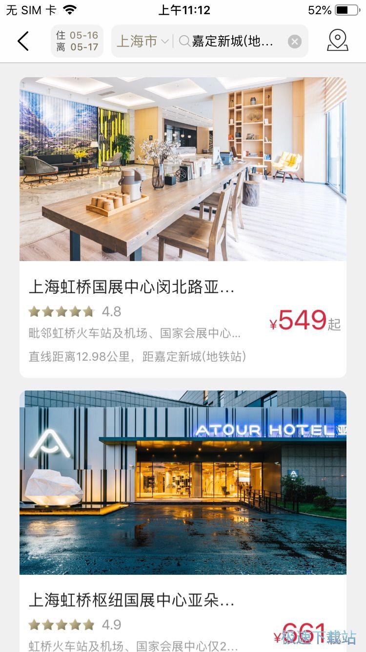 图:人文酒店预订