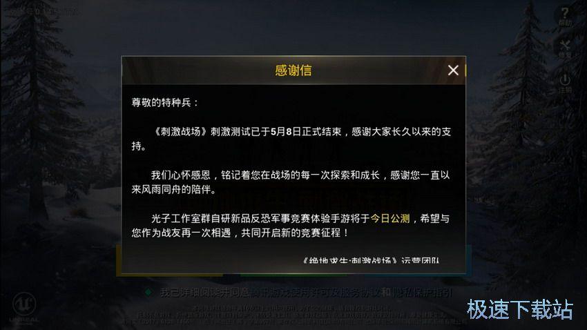 刺激战场5月8日正式停服并改名为《和平精英》 缩略图