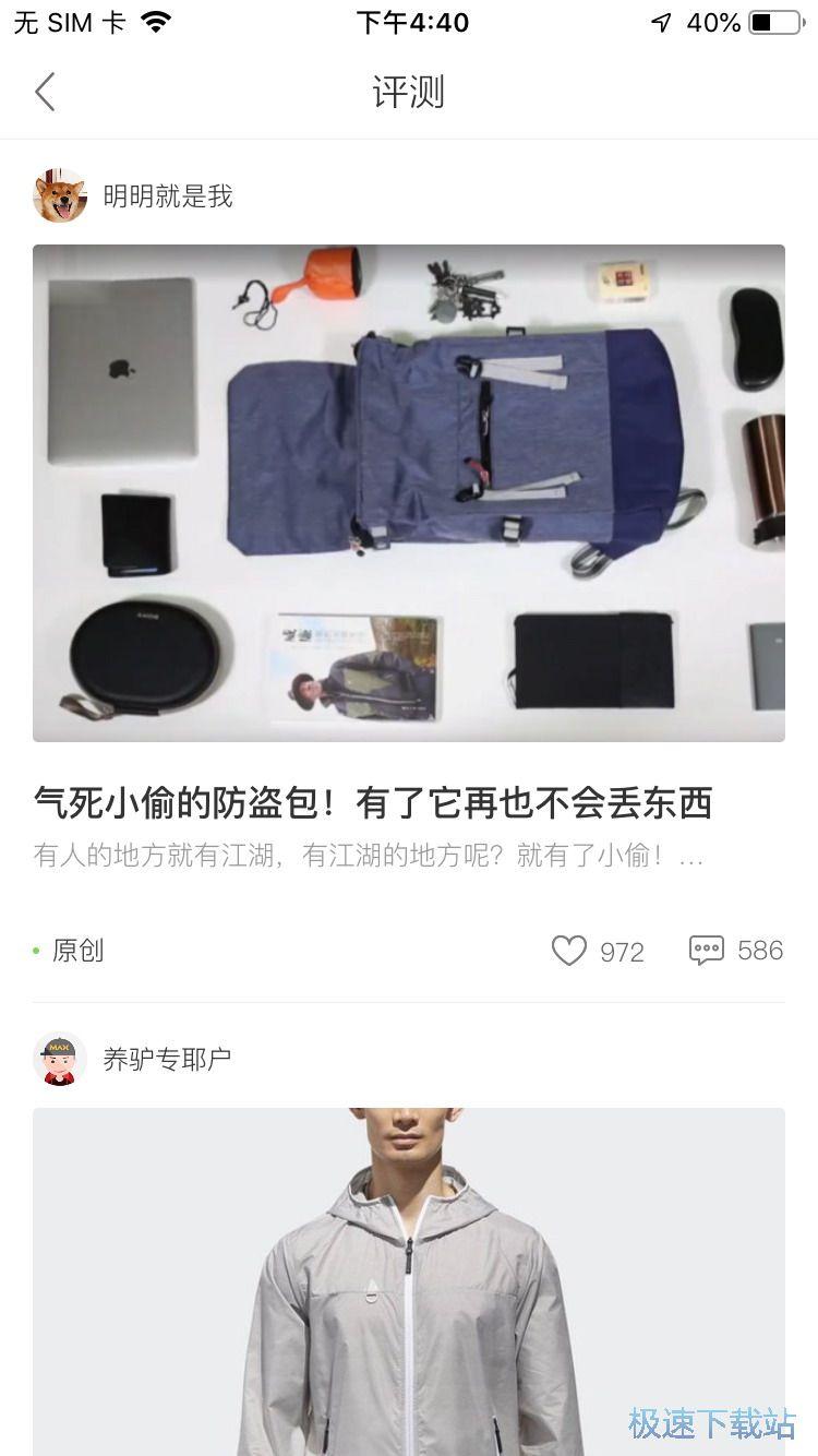 图:购买运动装备