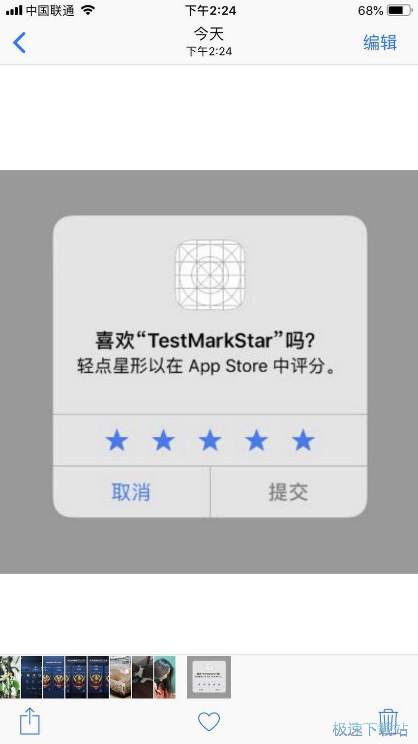 苹果手机如何关闭烦人的APP评分提示? 缩略图