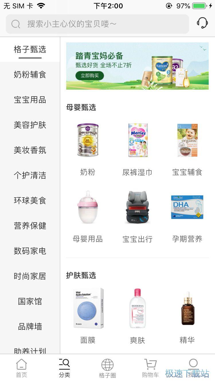 网购进口奶粉
