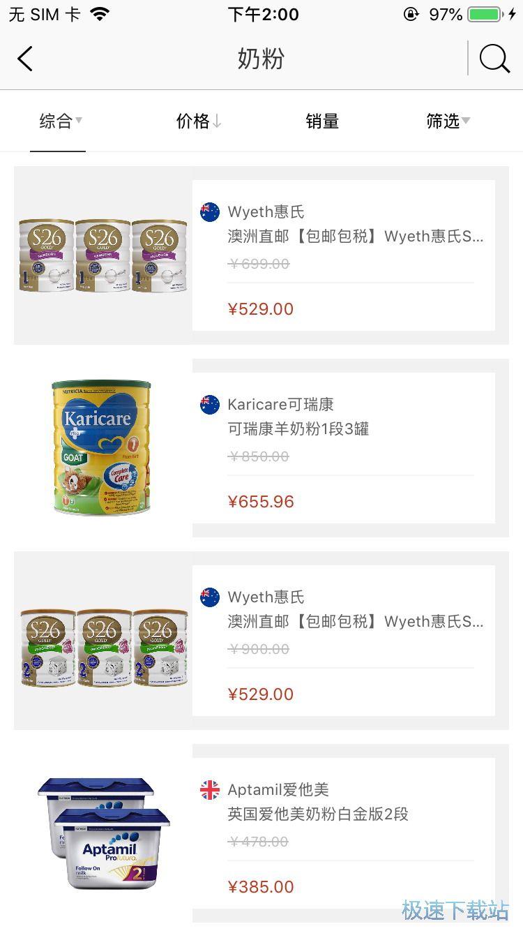 图:网购进口奶粉