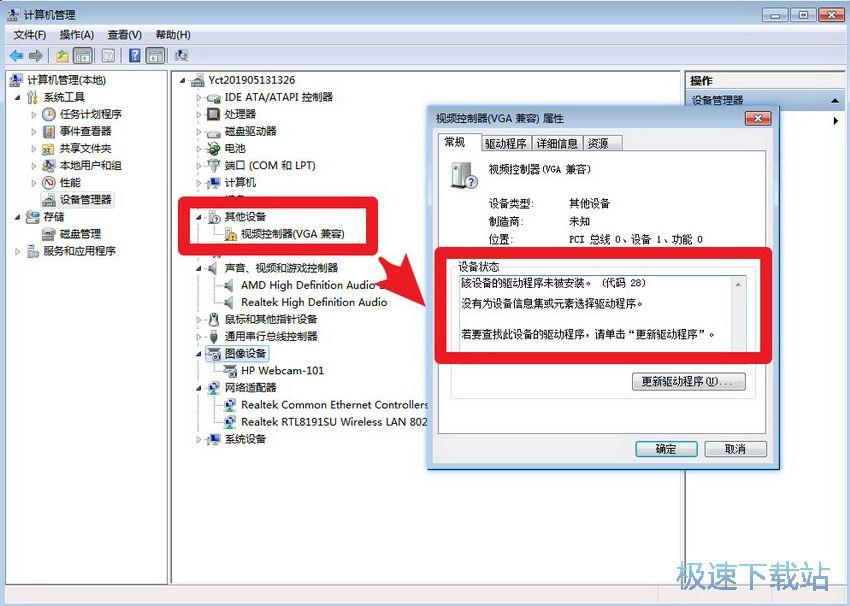 ��l控制器VGA兼容�@示�S色感�@�的解�Q方法 �s略�D