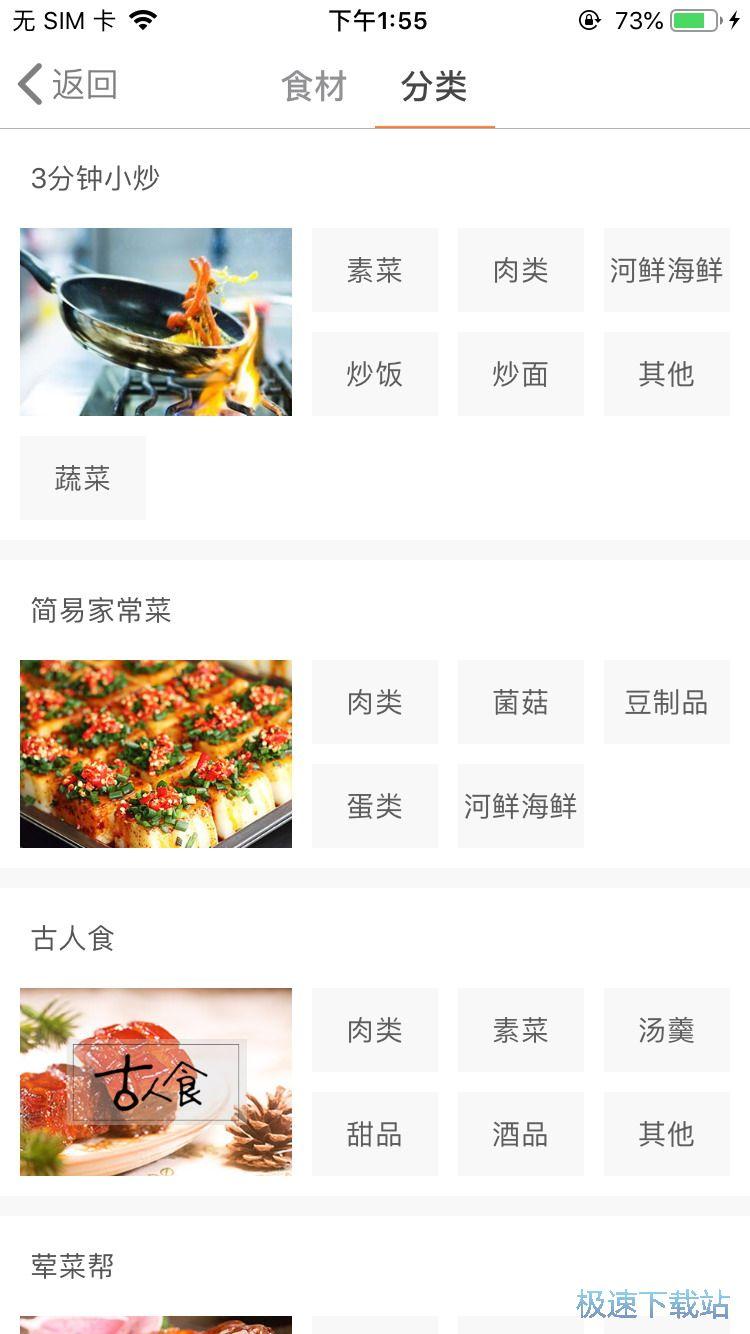 图:观看美食菜谱视频
