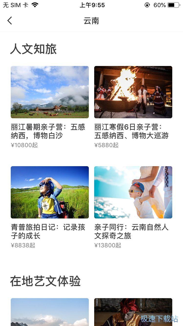 图:参加亲子旅游团