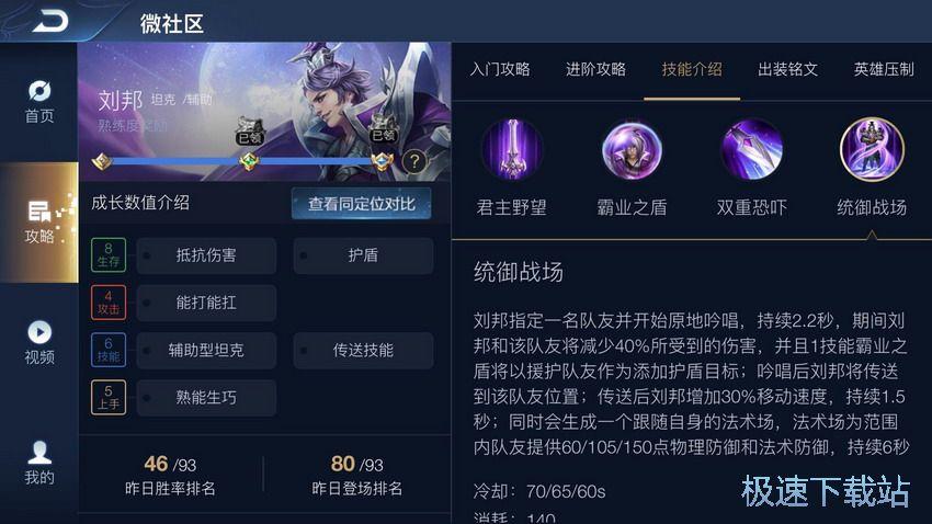 图:刘邦出装铭文攻略