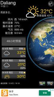 未来48小时天气