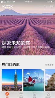 客路旅行iPhone版订购国内外热门景区门票流程介绍