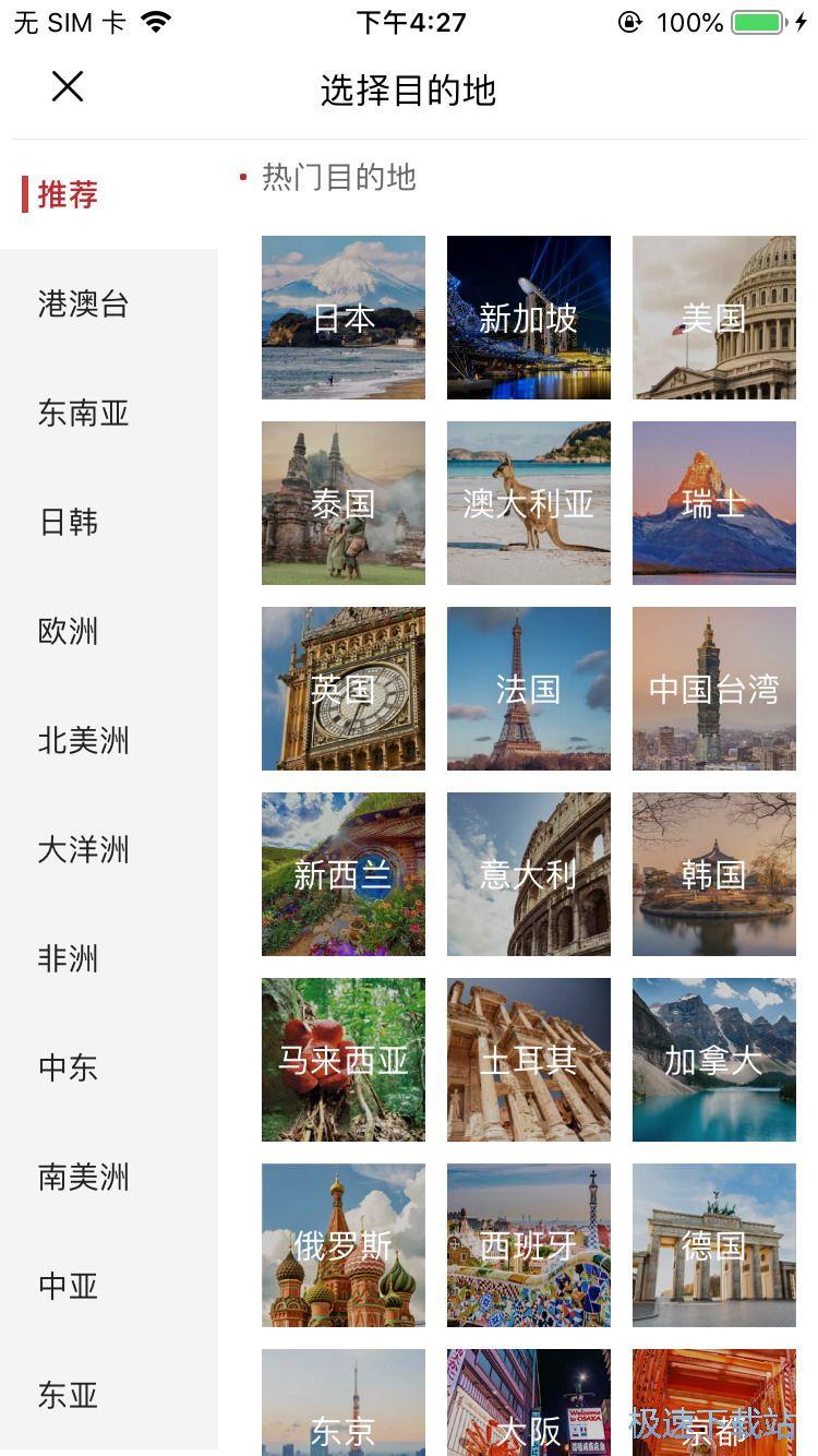 预约国外游导游