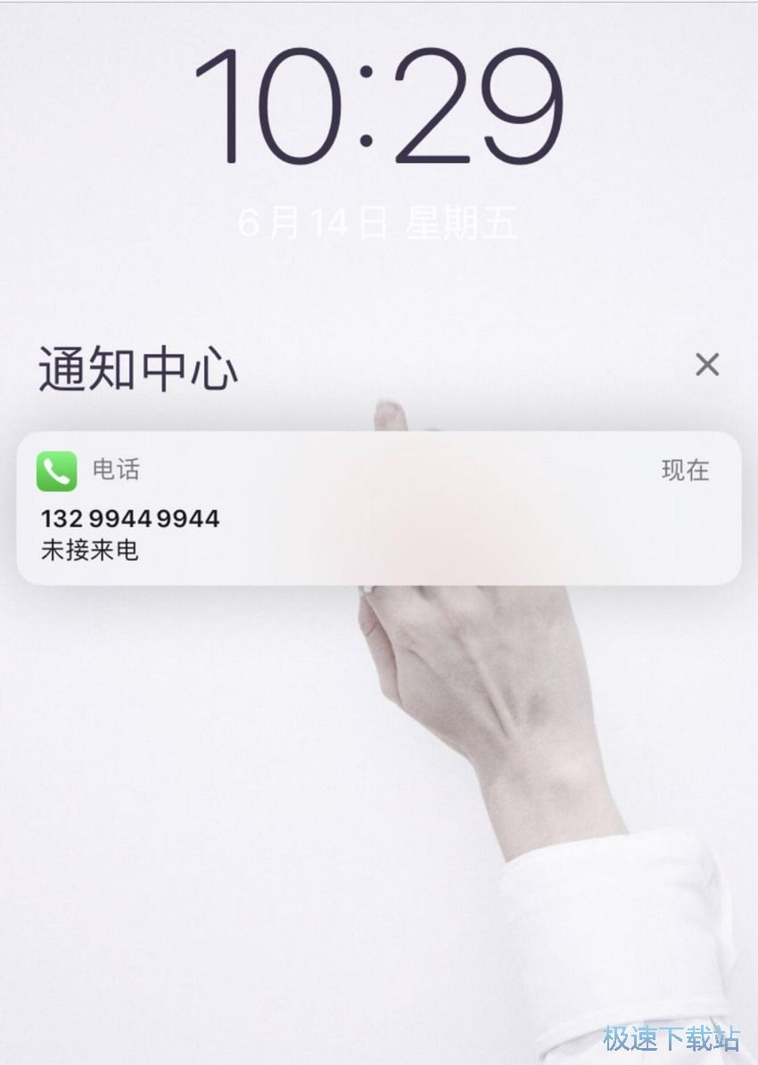 图:屏蔽骚扰电话