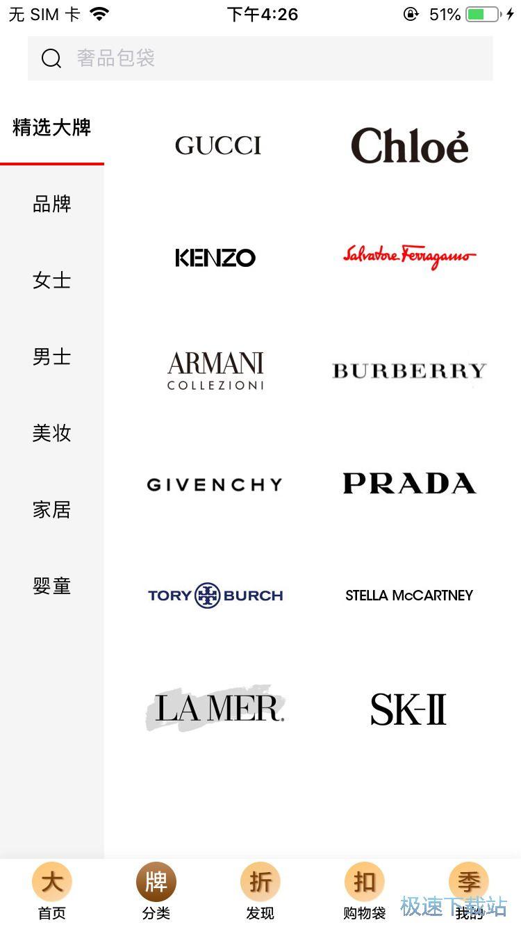 购买优惠品牌商品