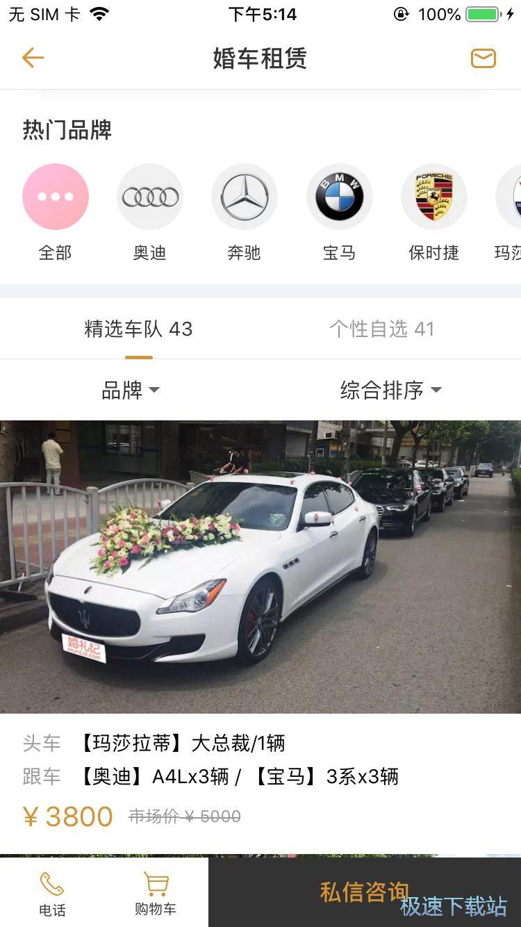 图:租婚车