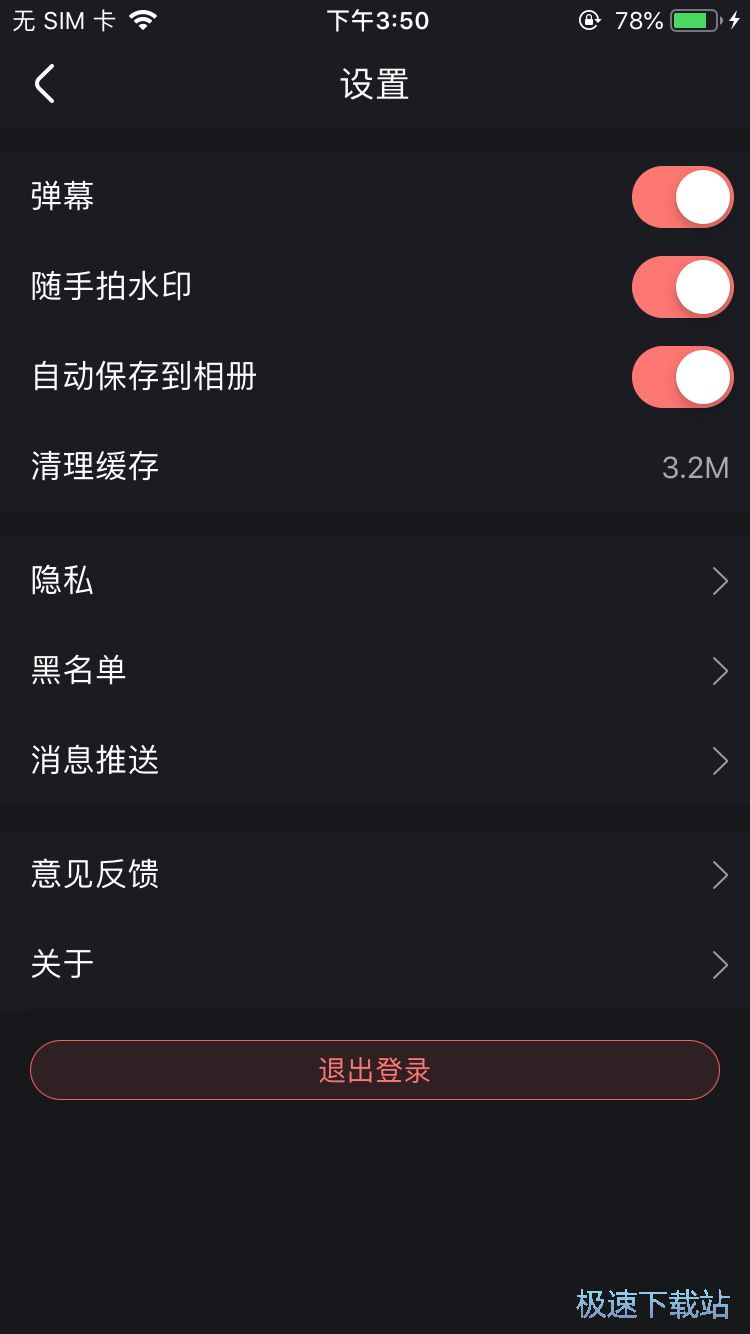 微博故事视频
