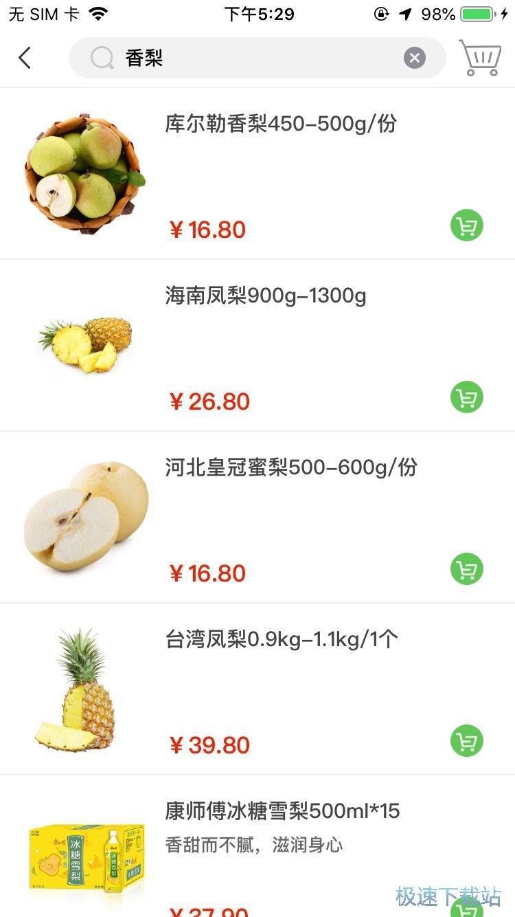网购新鲜蔬果