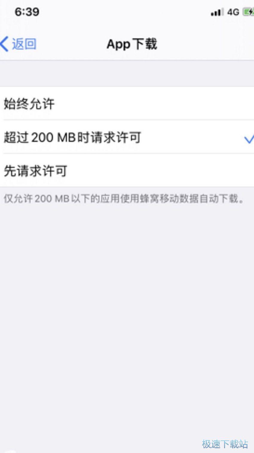 iPhone升�iOS13后怎么�P�]流量下�d��窗提醒? �s略�D
