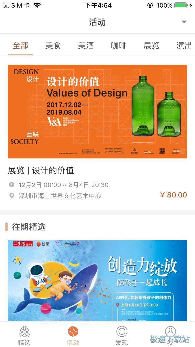 图:购买展览会门票