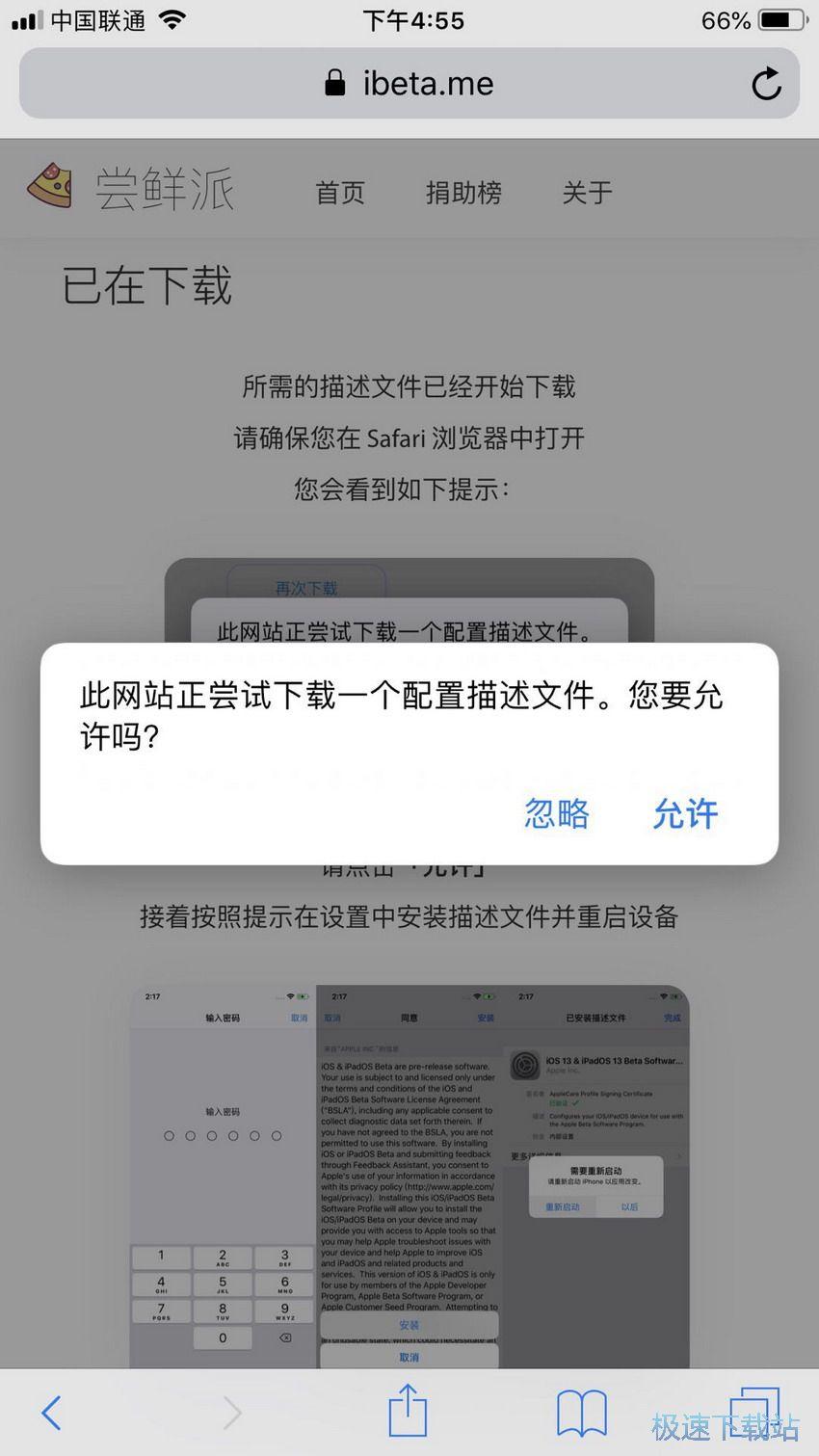iOS13描述文件怎样下载?若何更新iOS13测试版? 缩略图