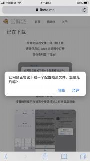 iOS13描述文件