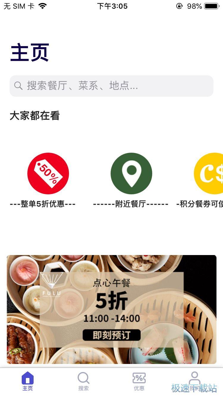 图:餐厅订位