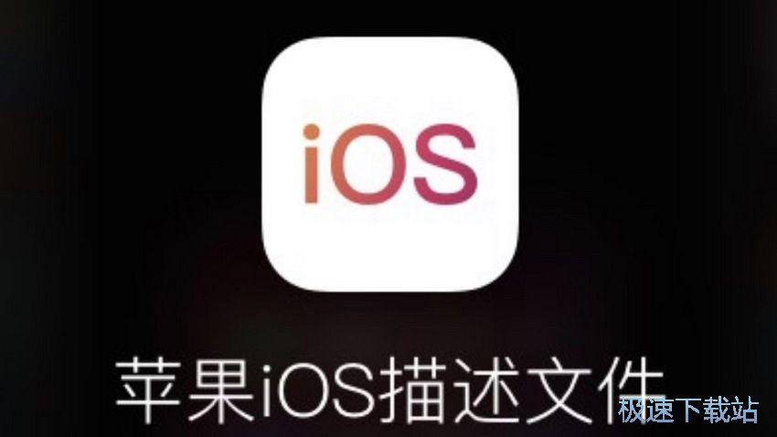 图:iPhone描述文件