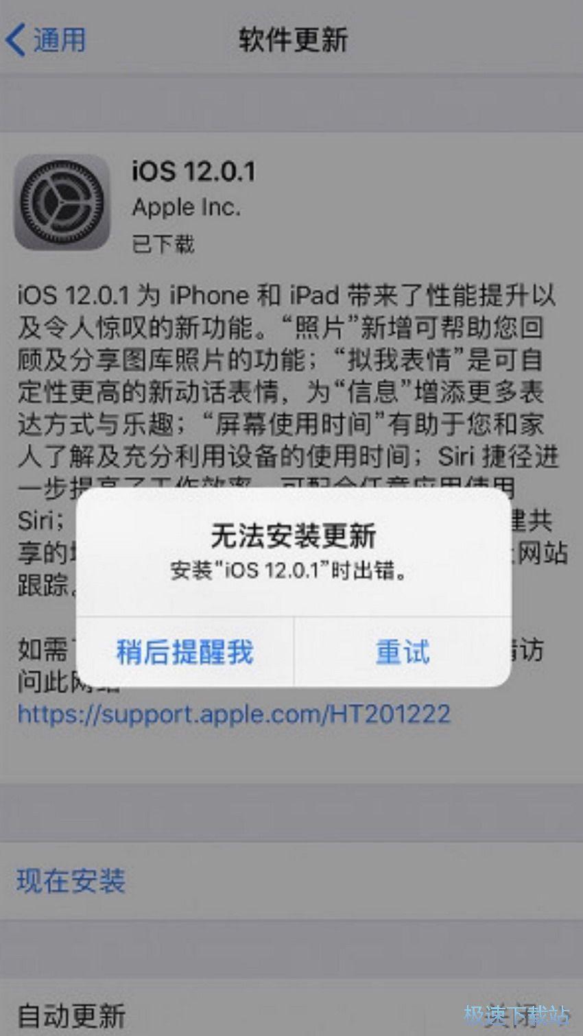 """苹果手机升级系统时显示""""无法安装更新""""怎么办? 缩略图"""