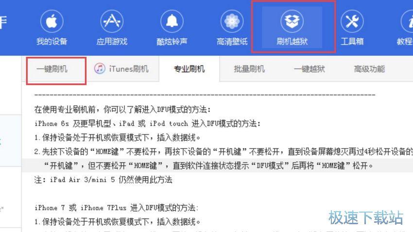 图:iOS13降级回iOS12