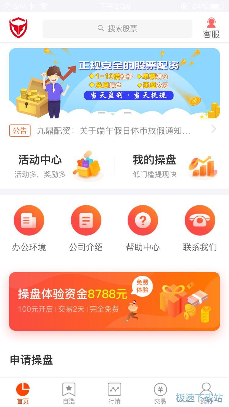 旅游配�YiPhone版怎么查看��天股票�q跌榜? �s略�D