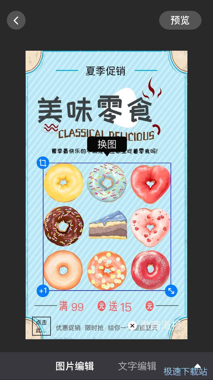 图:微商宣传海报