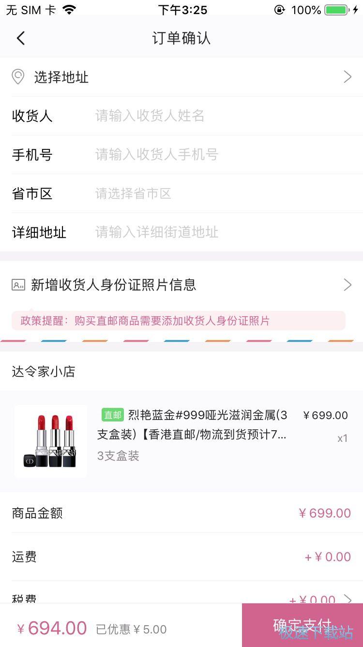 图:购买化妆品