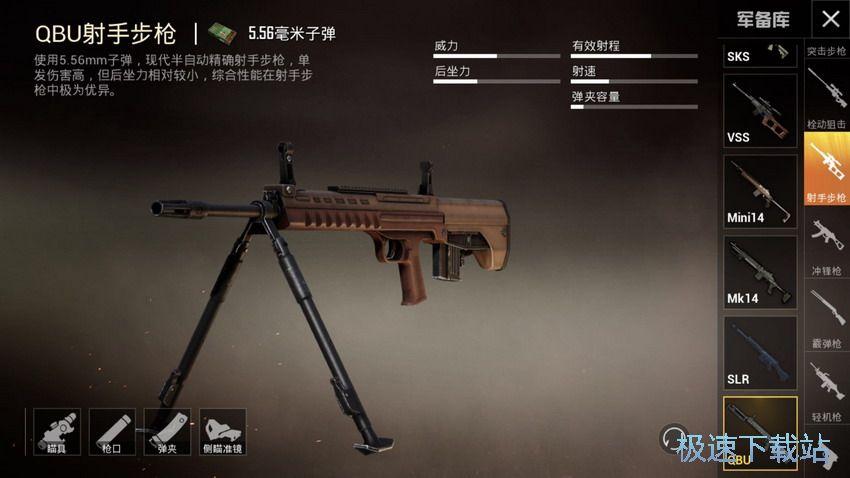 图:支架枪械汇总