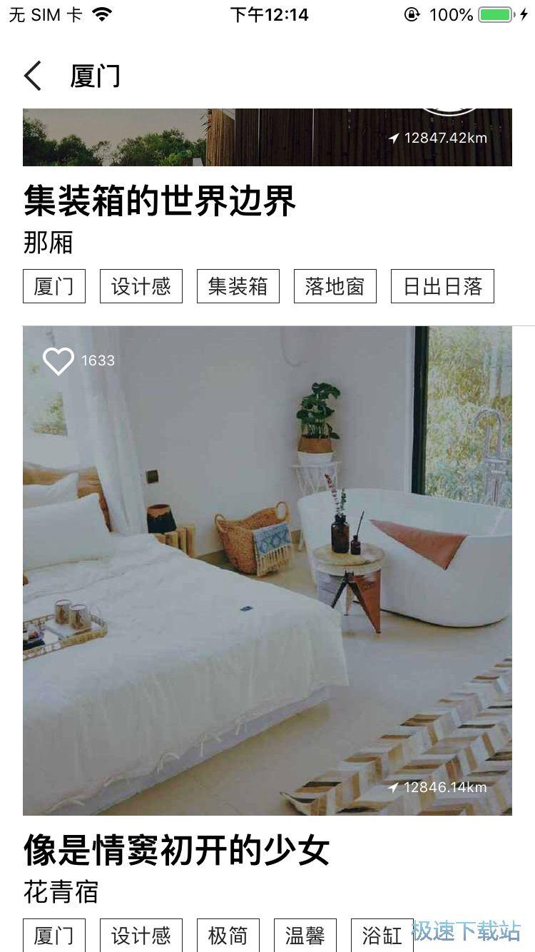 图:民宿酒店预订