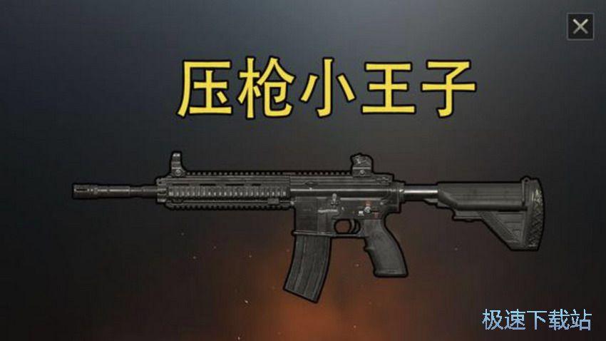 图:新手压枪推荐