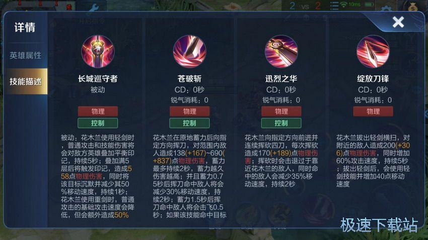 图:花木兰实战技巧