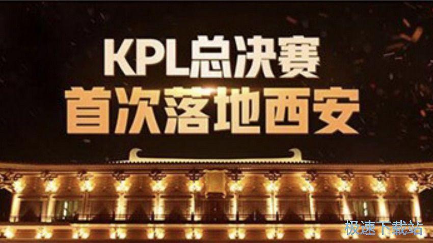 图:KPL总决赛补偿公告