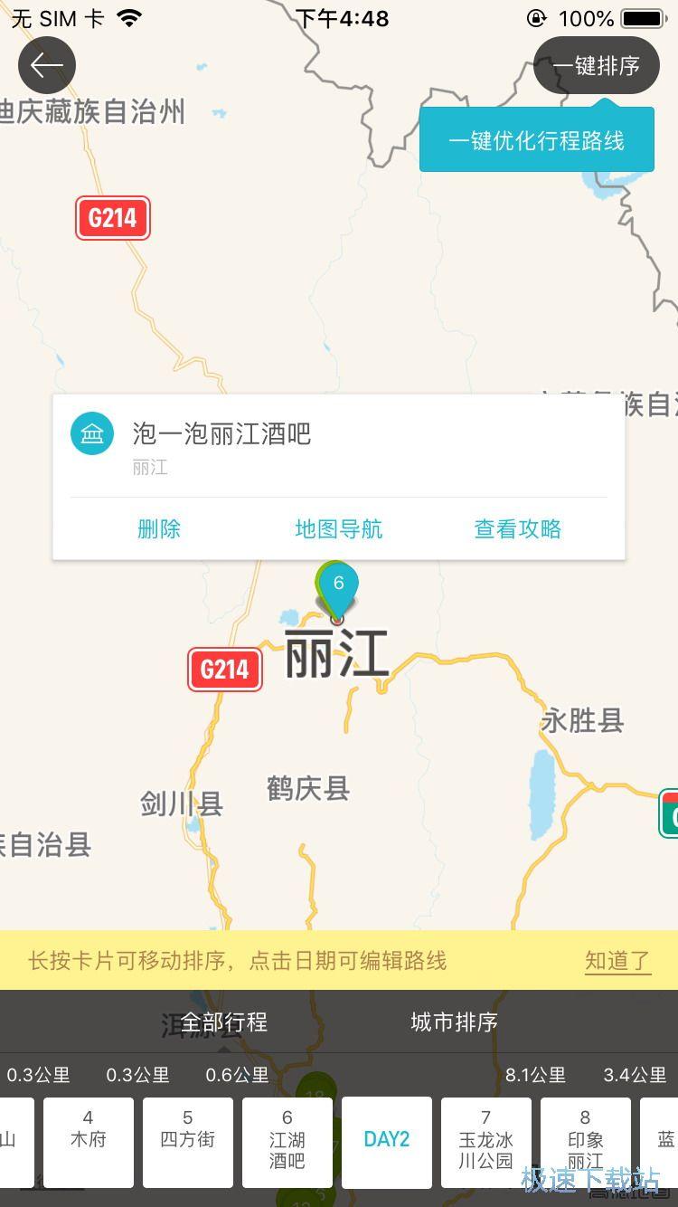图:旅游路线规划